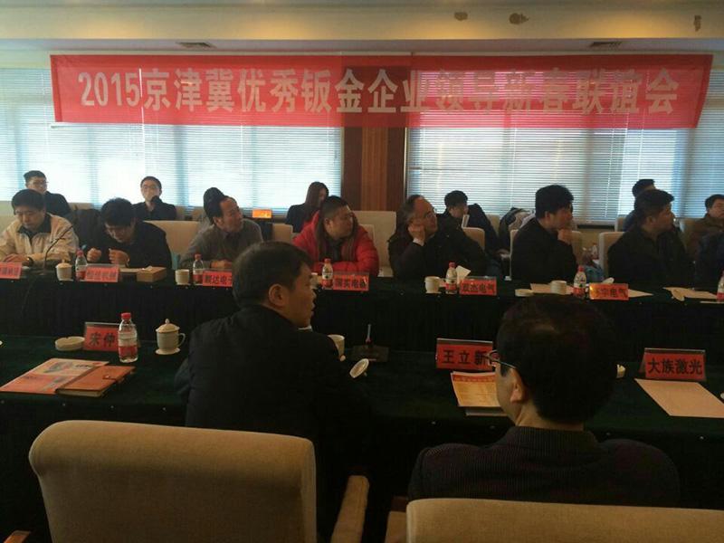京津冀优秀钣金企业领导2015新春联谊会圆满落幕