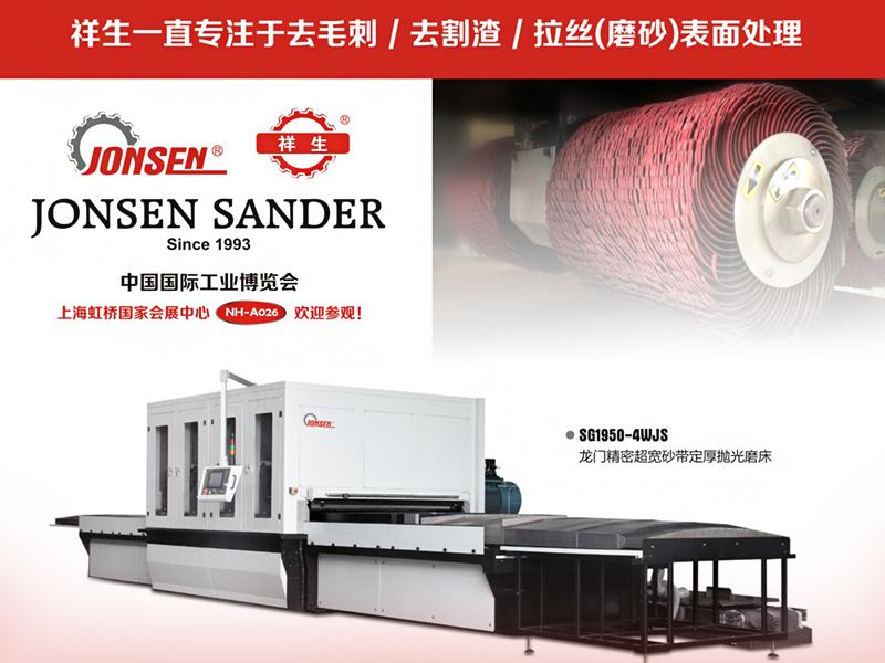 我們在中國國際工業博覽會(2019.9.17-9.21)等您!